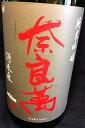 【28BY特別限定品!】奈良萬 酒未来 純米吟醸酒 1.8L