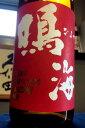 【限定品!】鳴海 彗星 純米吟醸 直詰め 本生 1.8L