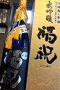 福祝 播州産特A山田錦四割磨き 大吟醸 斗瓶取り雫酒  1.8L(化粧箱入)