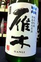 【30BY秋季限定品!】雁木 純米吟醸 無濾過 生原酒 おりがらみ秋熟 1.8L