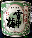 【29BY限定品!】雪中梅 【29BY】 大吟醸酒 720ml (化粧箱なし)