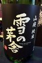 【定番酒!】雪の茅舎 山廃純米 無濾過 原酒 1.8L