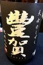 【R1BY限定品!】豐賀 美山錦 純米大吟醸 中取り 無濾過生原酒 1.8L