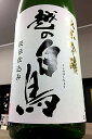 【29Y新酒!】越の白鳥 仕込み9 純米吟醸 無濾過 生原酒 1.8L