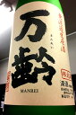 【29BY新酒!】万齢 純米吟醸 中取り おりがらみ 無濾過生原酒 1.8L
