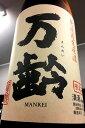 【29BY 特別醸造限定品!】万齢 純米大吟醸 中取り おりがらみ 本生原酒 1.8L