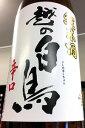 【30BY限定品!】越の白鳥 限定辛口 純米 無濾過 本生原酒 1.8L