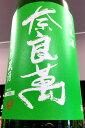 【30BY夏季限定品!】奈良萬 純米 生貯蔵酒 1.8L