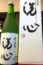 【正規特約店販売価格】洗心 純米大吟醸酒 720ml (化粧...