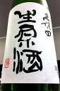 【30BY限定品!】年に一度の限定販売!久保田 生原酒(吟醸...