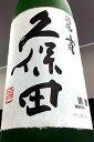 久保田 碧寿 (山廃 純米大吟醸酒) 1.8L (化粧箱入)【朝日酒造株式会社】【久保田正規特約店】