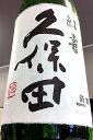 久保田 紅寿 (純米吟醸酒) 1.8L【朝日酒造株式会社】【...