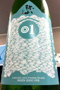 【29BY限定品!】一代弥山 プレミアム01 純米吟醸酒 直汲み 本生 1.8L