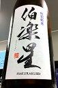 【定番酒!】伯楽星 特別純米酒 生詰 1.8L