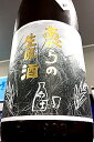 【29BY限定品!】紀土-KID- 純米酒 あがらの田で育てた山田錦 低精米八十% 山廃生原酒 1.8L
