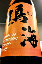 【30BY秋季限定品!】鳴海 特別純米酒 ひやおろし 1.8L