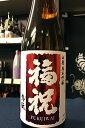 【29BY限定品!】福祝 外伝 高温山廃 酒こまち50 純米吟醸酒 720ml
