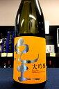 IWC2014・2015 リージョナルトロフィー受賞!紀土-KID- 大吟醸酒 720ml