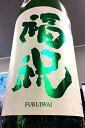 福祝 播州山田錦五割磨き 純米吟醸酒 生詰 1.8L