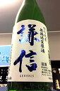【R1BY新酒!】謙信 特別純米 新酒しぼりたて 無濾過生原酒 720ml