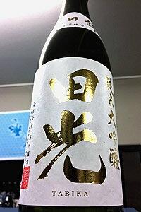 超限定品田光山田錦中取り純米大吟醸酒720ml(化粧箱入り)