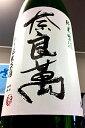 【29BY限定品!】『奈良萬 正規特約店』奈良萬 純米 無濾過生原酒 1.8L
