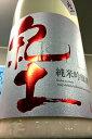 【R1BY新酒!】紀土 -KID- 純米吟醸 にごりざけ 本生 1.8L
