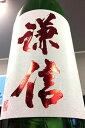 【30BY限定品!】謙信 山田錦 純米大吟醸 生原酒 1.8L