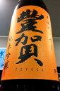 【30BY秋季限定品!】豐賀 ひとごこち 純米吟醸 秋あがり 瓶燗火入れ原酒 1.8L