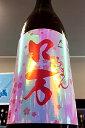 【R1BY春季限定品!】花泉花見ロ万純米吟醸無濾過生詰酒 720ml
