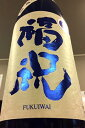 【30BY超限定品!】福祝 播州山田錦 五割磨き 純米吟醸 厳選 斗瓶取り 雫搾り 本生原酒 1.8L
