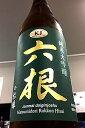 【限定品!】六根 翡翠(ヒスイ) 純米大吟醸酒  720ml