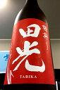 【30BY秋季限定品!】田光 秋限定 槽搾り 特別純米酒 瓶火入れ 720ml