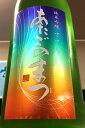 【上級定番酒!】あたごのまつ 純米吟醸酒 ささら 1.8L