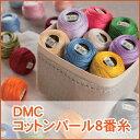 ◆DMC コットンパール8番糸 80m◆刺しゅう糸/手芸/