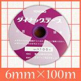 ◆ダイナックテープ 6mm幅 100m巻 1反◆布用両面熱接着テープ/呉羽テック/ 【RCP】【HLSDU】02P13Nov14