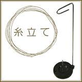 ◆糸立て◆ 金属製糸たて 【メール便1個のみ可】 【RCP】【HLSDU】02P08Feb15