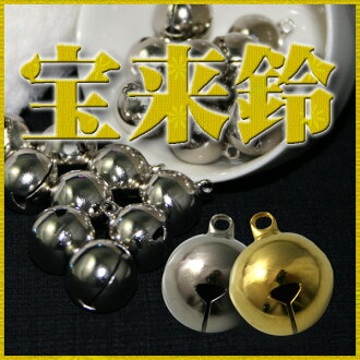 ◆ Hourai Bell 6 mm, 8 mm, 10 mm, 13 mm, 16 mm (1 bag per) ◆ 10P01Sep13