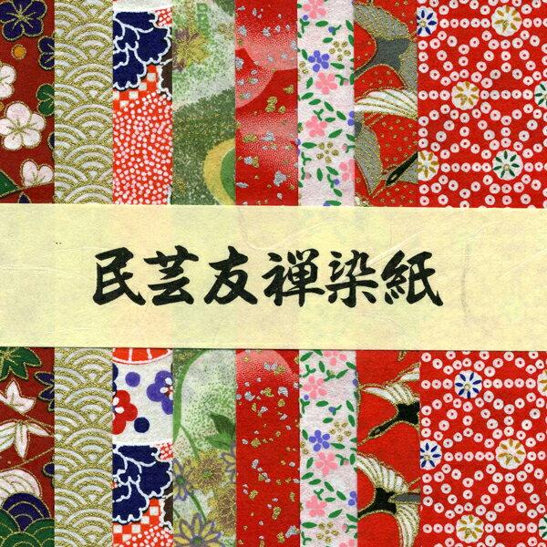 ◆民芸友禅染紙 小(No.203)民芸紙(約19cm×約26cm)8枚入◆和紙/千代紙