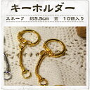 Ten key ring snake small amounts of money (gold) case