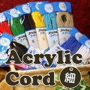 ◆Fashion cord (acrylic spindle string) 細 (S) 3m cut ◆【 RCP 】 SS05P03mar13