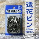 ◆造花ピン(ブローチピン) 25mm(100本入)◆日本製 シルバー