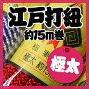 ◆江戸打紐 太 15m巻 EF-15◆(極太)イナズマ人絹江戸打ち紐(ひも) 組紐