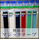 ◆マジックテープ「ベルクロ」25mm幅 15cm アイロン接着タイプ◆