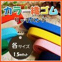 リッチバンド(カラー織ゴム)1.5mカット