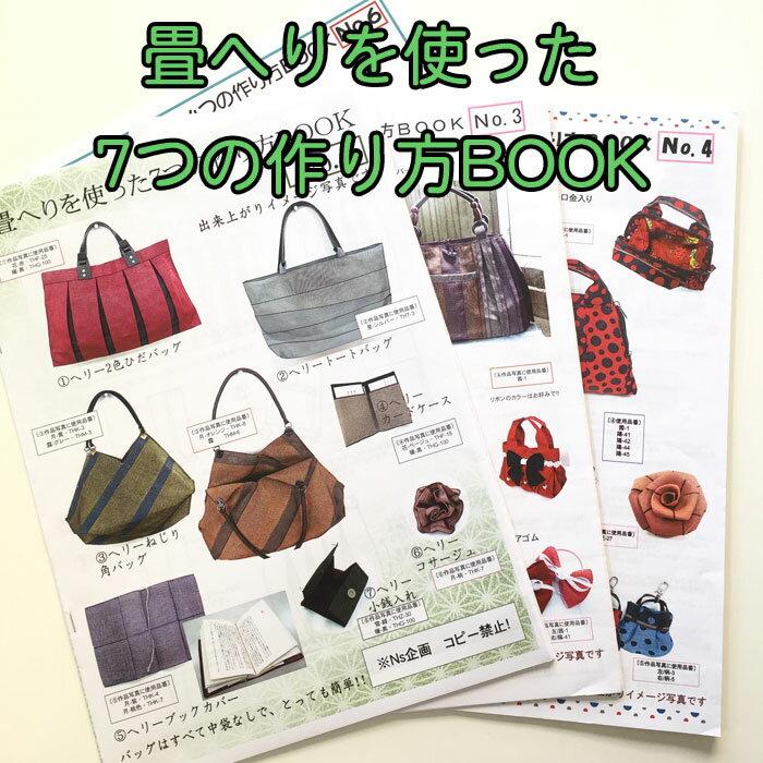◆畳へりを使った7つの作り方BOOK No.2〜...の商品画像