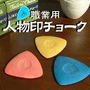 人物印チョーク10枚入り◆印付け 職業用 硬質 日本製 職人さんに愛される高品質チャコ 4色