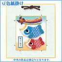 ◆豆色紙掛け[MS-1200]◆パナミ クラフト 手芸/ひな...