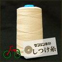 ◆しつけ糸(綿100%)生成◆サンリン車印 40番手(40/3)約151g巻(約3400m)在庫限り