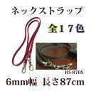 ◆イナズマ ネックストラップ 1本入 HS-870S 全長約...